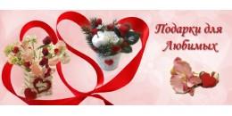 Подарки на 14 февраля, подарки на День влюбленных